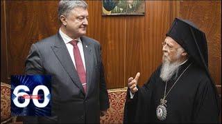 Духовный раскол на Украине: Филарет и Порошенко делят собственность РПЦ. 60 минут от 10.09.18