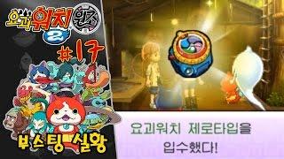 요괴워치2 원조 실황 공략 #17 요괴워치 제로타입 G기술, 찌르기 / 돌이된 고전요괴들 [부스팅TV] (요괴워치 2 원조 본가 3DS / Yo-kai Watch 2)