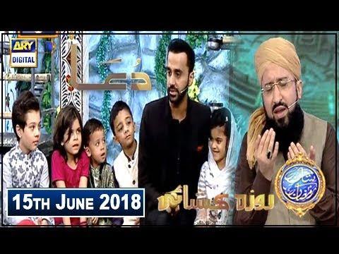 Shan E Iftar – Segment – Roza Kushai & Dua - 15th June 2018