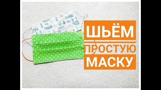 Как СШИТЬ МАСКУ для лица How to sew a mask for face