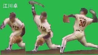 江川卓(2) 後ろ足の膝を地面に向くまで最大に捻る Pitching Mechanics Slow Motion