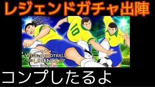 キャプテン翼 #たたかえドリームチーム 基本サッカーゲームのガチャ動画です~ キャプテン翼(キャプ翼)~たたかえドリームチーム~...