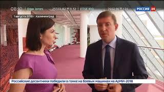 Смотреть видео На цифровизацию госуправления регионы получат дотации   Россия 24 онлайн
