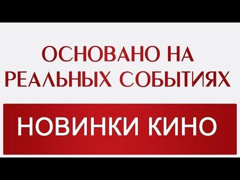 Фильм ОСНОВАНО НА РЕАЛЬНЫХ СОБЫТИЯХ [2018]