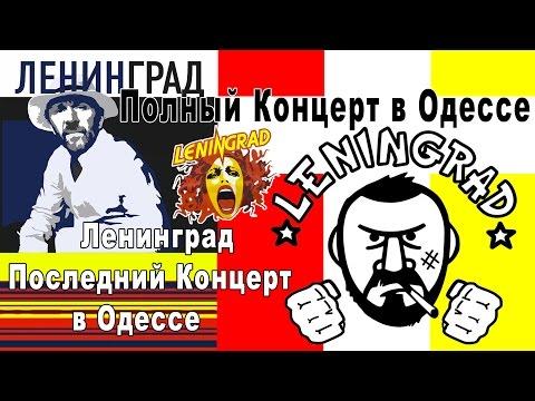 Ленинград • Последний Концерт в Одессе (Full HD) Live in Odessa . Ibiza Beach Club