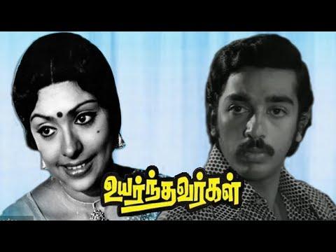 Uyarndhavargal | Tamil hit movie | Kamal Haasan,Sujatha | T.N.Balu | M.S.Viswanathan Shankar Ganesh