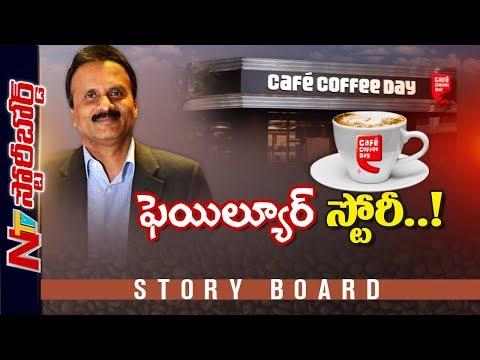 దేశంలో బడా వ్యాపారవేత్తల ఫెయిల్యూర్ స్టోరీస్ పెరుగుతున్నాయా??    Story Board    NTV