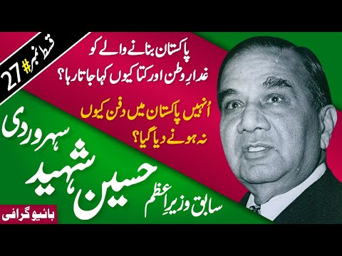 Huseyn Shaheed Suhrawardy; Leader of Bangladesh Founder Sheikh Mujibur Rahman Ex PM Pakistan History