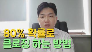 보험영업 80%의 확률로 클로징 하는 방법