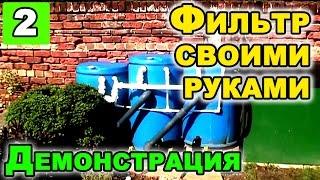 Профессиональный фильтр для садового пруда своими руками Ч.2 | Демонстрация работы фильтра.(, 2015-01-03T14:20:42.000Z)