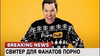Свитер для фанатов порно. Ломаные новости от 21.12.17