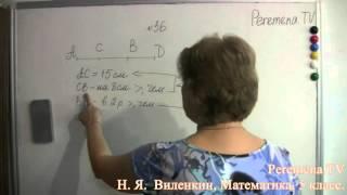 Математика, Виленкин 5 класс Задача 36