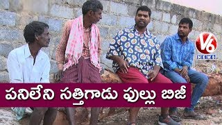 Bithiri Sathi In Full Busy | Satirical Conversation With Savitri | Teenmaar News | V6 News