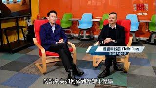 Publication Date: 2020-02-26 | Video Title: 浸信會天虹小學如何運用e-learning做到停課不停學