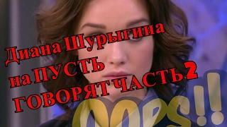 Пусть говорят Диана Шурыгина!ЧАСТ 2