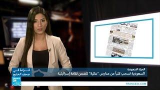 السعودية تمنع كتبا مدرسية