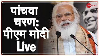 Modi Vs Mamata: West Bengal के बर्धमान से PM Modi Live | Bengal Election 2021 | Fifth Phase | Speech