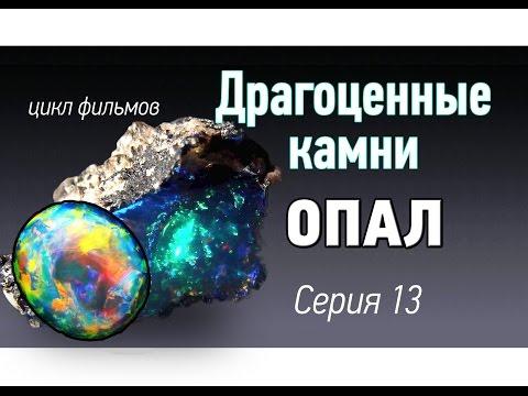 Опал драгоценный камень. Волшебство в камне. Драгоценные камни Kamen-znak.ru