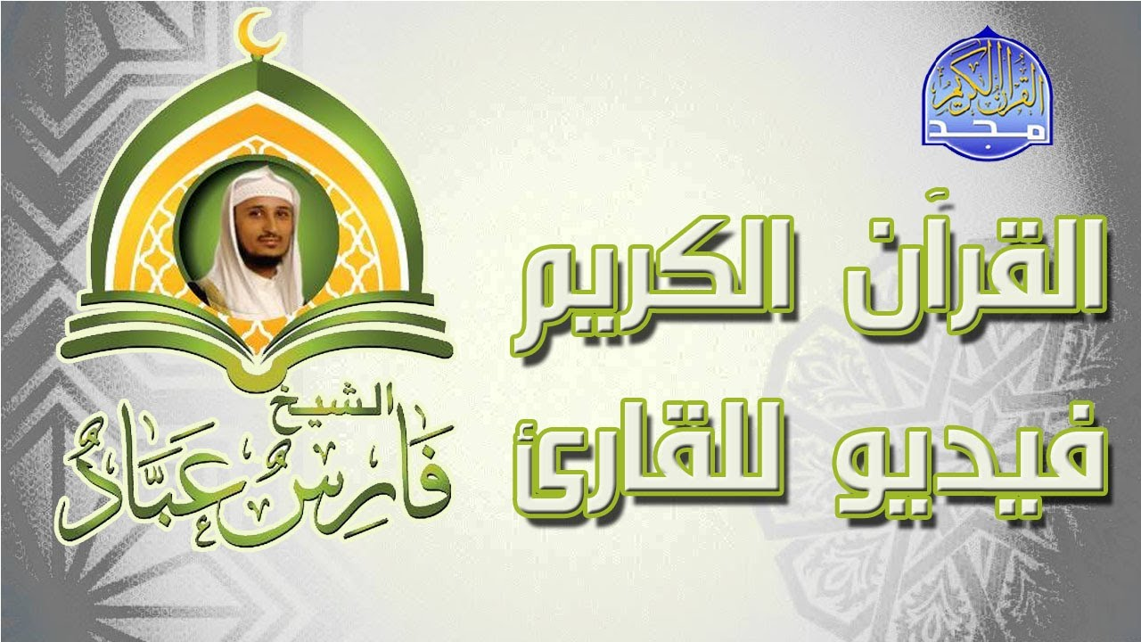 sourat al baqarah mp3 fares abbad