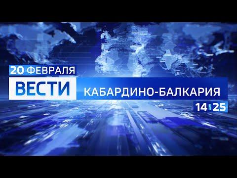 """""""Вести - Кабардино-Балкария"""" в 14:25 (Россия 1 - КБР, 20.02.2020)"""