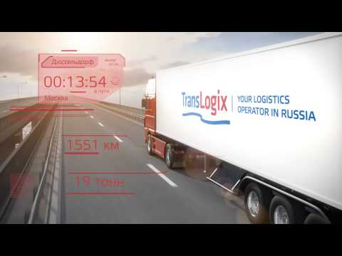 TRANSLOGIX - your logistics operator in Russia