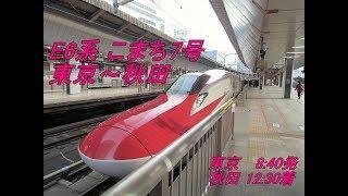 [右側車窓] 秋田新幹線 E6系こまち7号 東京~秋田 Akita Shinkansen KOMACHI Tokyo~Akita