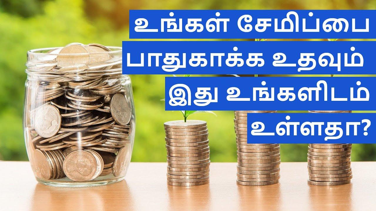 உங்கள் சேமிப்பை பாதுகாக்க உதவும் இது உங்களிடம் உள்ளதா ? Importance of Health insurance in tamil