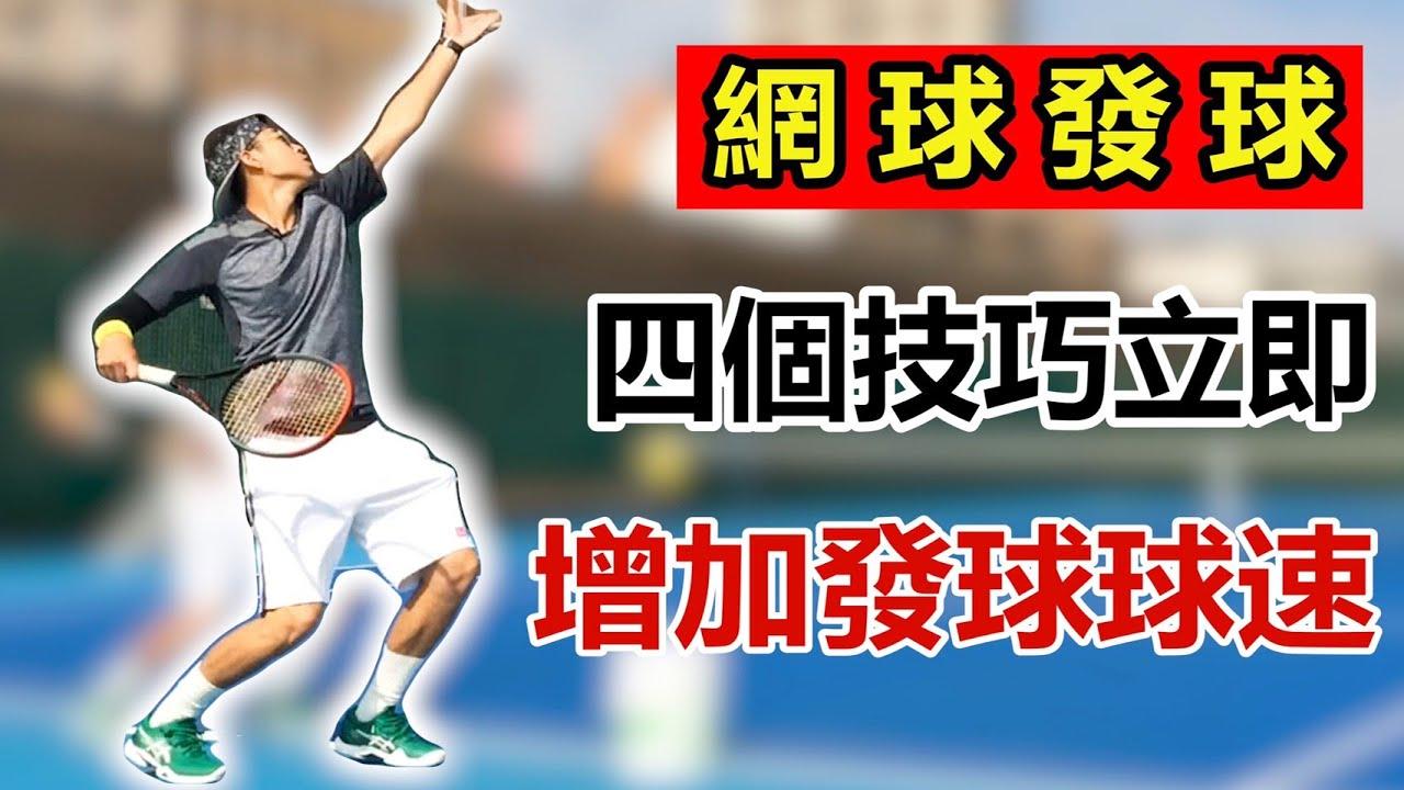 【網球 發球】立即增加 發球球速的四個技巧|網球教學|Leon教網球|LeonTV|網球球友提問|元宵節網球|CC ...