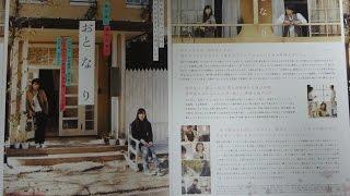 おと・な・り A 2009 映画チラシ 2009年5月16日公開 【映画鑑賞&グッズ...