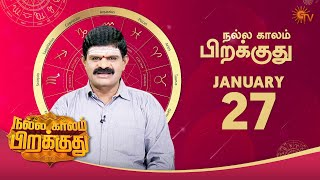 இன்றைய ராசி பலன் | நல்ல காலம் பிறக்குது | 27 January 2021 | Sun Tv