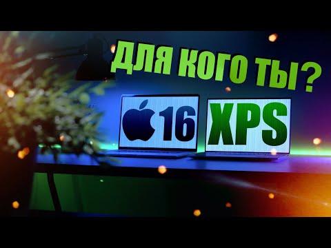 🚀Dell XPS 15 vs MacBook Pro 16🔥 Разгром MacBook?🏆