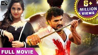 नई रिलीज़ भोजपुरी मूवी  | Khesari Lal Yadav, Kajal Raghwani | Bhojpuri Full Movie 2018