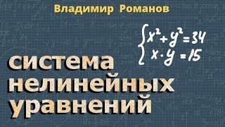 СИСТЕМЫ УРАВНЕНИЙ нелинейных 9 класс