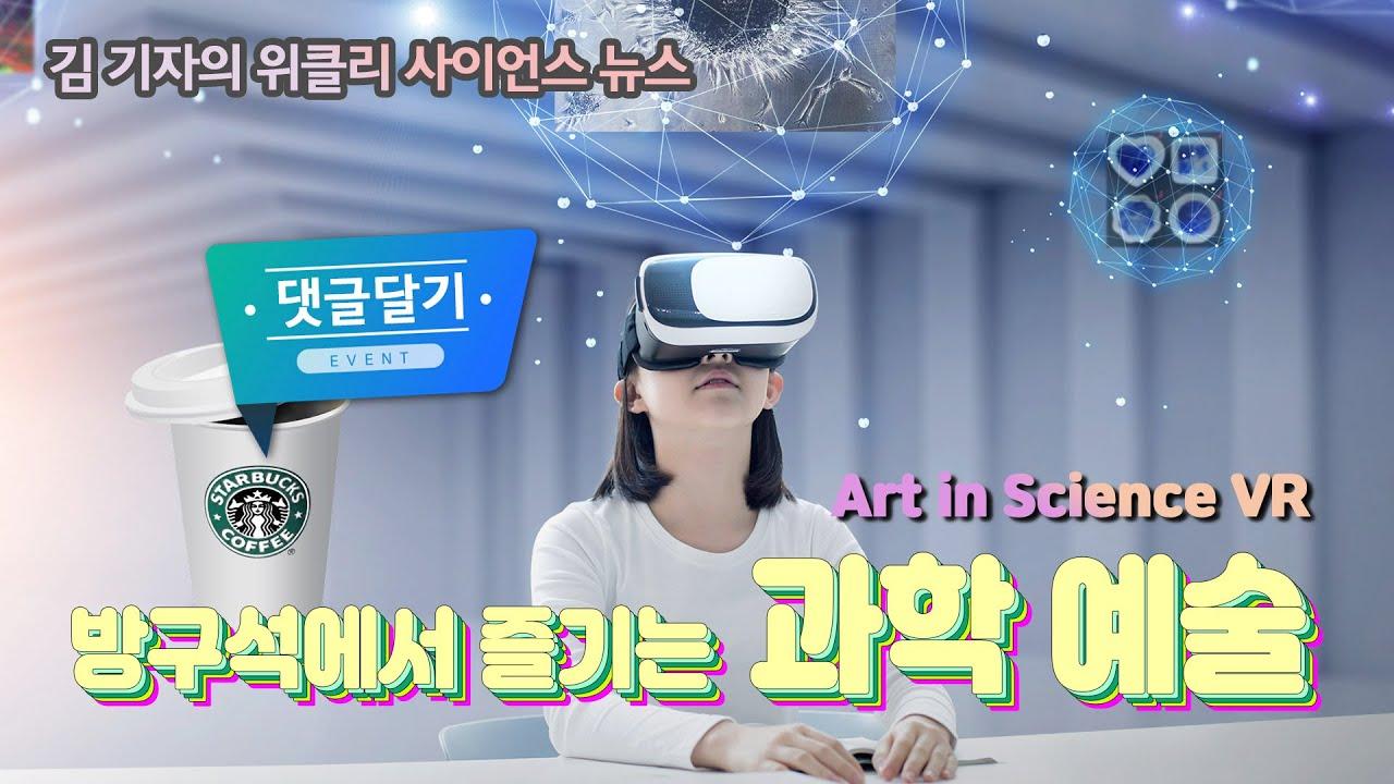 [사이언스뉴스] 방구석에서 즐기는 과학 예술 전시(댓글 이벤트 중)