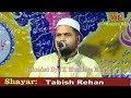 Tabish Rehan All India Natiya Mushaira Kopaganj Mau 2017 Con. Shahid Rehan