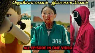 SQUID விளையாட்டு -முழுக்கதை ஒரு வீடியோவில் Tamil voice over AAJUNN YARO  SQUID GAME TAMIL DUBBED