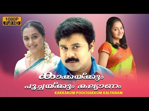 Kakkakum Poochakkum Kalyanam Malayalam Full Movie | Comedy | Dileep, Devayani, Geetha | Upload 2016
