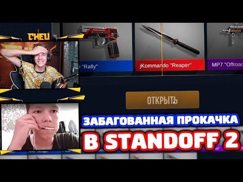 САМАЯ ЗАБАГОВАННАЯ ПРОКАЧКА В STANDOFF 2!