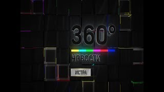 НОВОСТИ ИСТРА 360° 20.03.2018