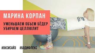 Марина Корпан упражнение для уменьшения объема бедер и целлюлита. Как избавиться от целлюлита