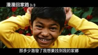 【漫漫回家路】幕後花絮─全球暢銷原著作者篇 3/3上映