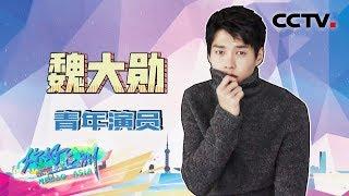 《你好亚洲》 舞动亚洲 20190515| CCTV综艺
