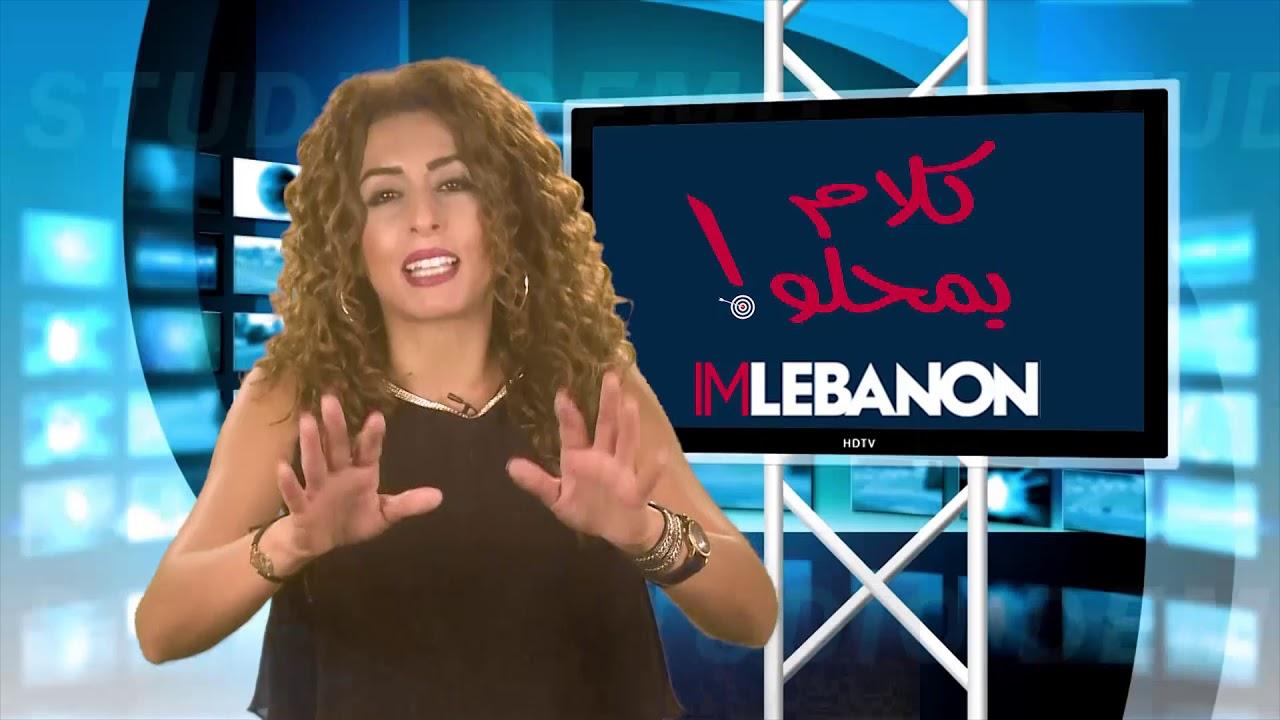 Kalem Bi Mhalo - Episode 806 - مبروك!!! تقاسموها...