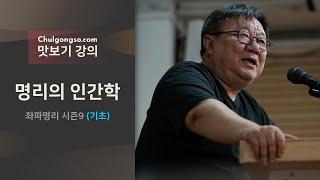 명리의 인간학 - 좌파명리 시즌9 기초, 강헌