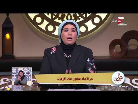 قلوب عامرة - د. نادية عمارة: أبطال الجيش قادرون على حماية أرض مصر  - 18:21-2018 / 2 / 10