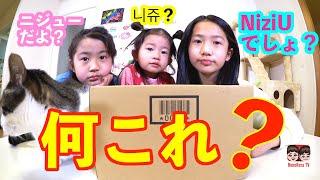 【NiziU】ニジューの新曲「Take a picture/Poppin' Shakin'」のCDがやってきた!3姉妹はいつ気付くのか?/ れのれらTV【#1668】