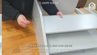 [맘스보드] 제니 전면책장 조립