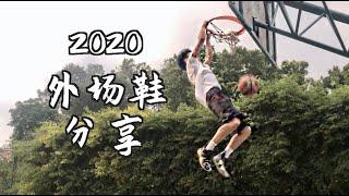 【ENZO】2020常用外场实战鞋 超大型分享 Outdoor Basketball Shoes 2020