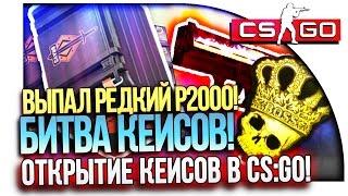 ВЫПАЛ РЕДКИЙ P2000! - БИТВА КЕЙСОВ С СЕМЧЕНКО - ОТКРЫТИЕ КЕЙСОВ В CS:GO!
