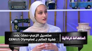 سلسبيل الزعبي حصلت على فضية العالم بـ GENIUS Olympiad